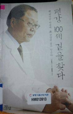 16.1.28 편강 100세 길을 찾다 서효석