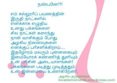 Image result for friendship tamil kavithaigal in tamil language