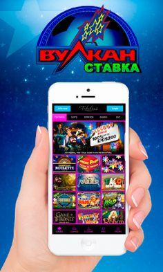 Бонусы и промокоды 2018-2019 от онлайн казино Вулкан Ставка Games, Gaming, Plays, Game, Toys