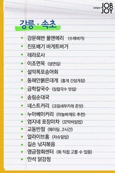 전국 맛집 국내 여행 맛집 리스트 총정리 : 네이버 포스트 Places To Travel, Places To Go, Information Graphics, Cabin Crew, Life Hacks, Journey, Tours, Cooking, Korea