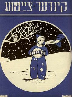 Old Yiddish Children's book cover.  January, 1946