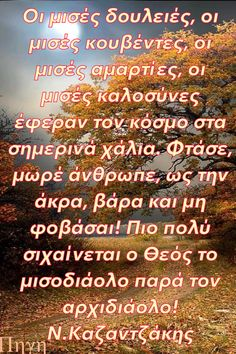 Greek Quotes, Quotations, Periodic Table, Sky, Heaven, Periodic Table Chart, Periotic Table, Heavens, Quotes