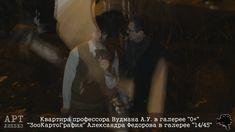 Нестор Энгельке и Александр Федоров: компаративистский репортаж (АРТЛИКБ...