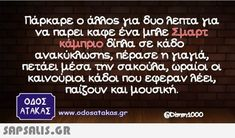 Funny Greek, Funny Moments, Funny Photos, Minions, Funny Stuff, Lol, Words, Quotes, Humor