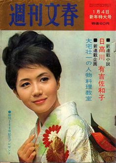 週刊文春 【1965年1月4日号】酒井和歌子