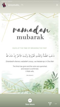 I'm A Believer, Ramadan Mubarak