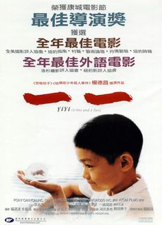 Yi Yi: A One and a Two 一一 (2000)