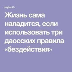 Жизнь сама наладится, если использовать три даосских правила «бездействия» Psychology Books, Life Motivation, Worlds Of Fun, Self Development, Philosophy, Quotations, Fun Facts, Books To Read, Life Hacks
