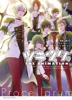 Thank You As Always, Hope You Are Well, Tsukiuta The Animation, Hot Anime Boy, Anime Boys, Stuck In My Head, Really Love You, Ensemble Stars, Original Song