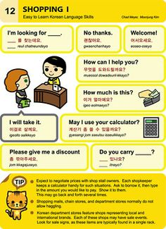 12 learn korean hangul Shopping I