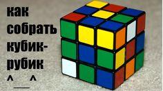 Как собрать кубик рубика ???
