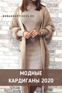 Bravissimo, Text Pictures, Knitwear, Knitting Patterns, Knit Crochet, My Style, Womens Fashion, Dresses, Jackets