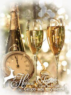 2015, christmas, gif animation, kartinka, mira, photo animated, winter, красивая kартинка, с новым годом, шампанское, бокалы