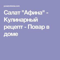 "Салат ""Афина"" - Кулинарный рецепт - Повар в доме"
