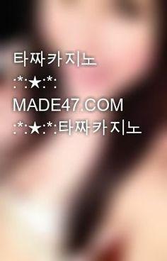 """""""타짜카지노  :*:★:*: SEXY77.COM:*:★:*:타짜카지노"""" by chayquing2b - """"…"""""""