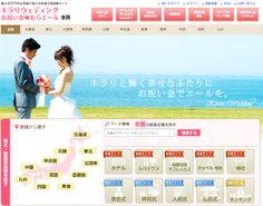 お祝い金がもらえる結婚式場探しサイト【キラリウエディング】|『おじゃまショップサイト -ojama shop site-』