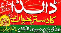 Dalda Ka Dastarkhwan March 2015 now ready to read online or download free cooking health magazine.