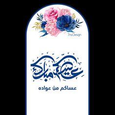 Gif Photo, Photo Wall, Eid Wallpaper, Eid Mubarak Card, New Year Designs, Doodles, Holiday, Cards, Photograph