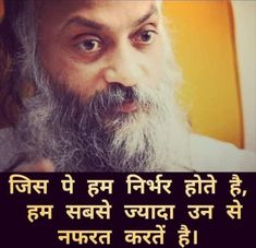 Osho Quotes Love, Strong Motivational Quotes, Chankya Quotes Hindi, Apj Quotes, Good Thoughts Quotes, Good Life Quotes, Inspirational Thoughts, Good Morning Quotes, Spiritual Quotes