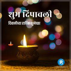 marathi diwali wish Diwali Status, Shiva Photos, Marathi Status, Diwali Wishes, Border Design, Free