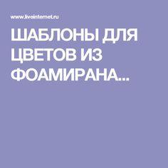 ШАБЛОНЫ ДЛЯ ЦВЕТОВ ИЗ ФОАМИРАНА...