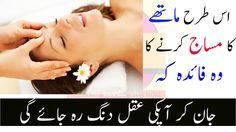 Peshani Fore Head Per Ayse Massage Karain Or Jadoo Dekhain   ماتھےپر ایس...