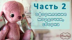 Заяц с музыкальными ушами по выкройке Елены Юхановой. Часть 2. Оформлени...