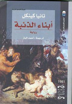 اسم العمل : أبناء الذئبة تاليف :  تانيا كينكل  ترجمة :  أحمد الباز رقم الكتاب : 1981