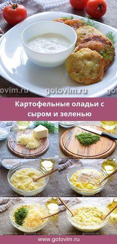Картофельные оладьи с сыром и зеленью. Рецепт с фoto #картофель #оладьи #драники
