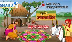 HaPpy Sankranti To Every One