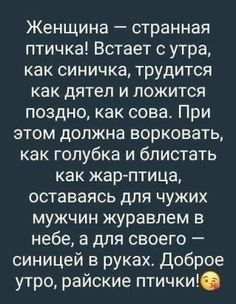(1) Одноклассники Rubrics, Poems, Funny Pictures, Life Quotes, Inspirational Quotes, Thoughts, Humor, Motivation, My Love