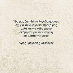 Greek Quotes, Believe, Spirituality, Faith, Spiritual, Loyalty, Religion