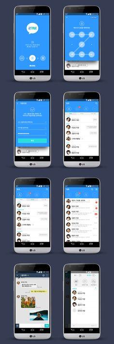 기업용 메신저 앱 디자인 컨셉 시안