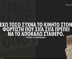 """Το """"σταθερό"""" κινητό μου Greek Quotes, Out Loud, Lol, Knowing You, Funny Quotes, Jokes, Wisdom, Humor, Chistes"""