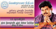 யாழ். மண்ணில் முதல் முறையாக கவிஞர் பா.விஜய் கலந்து கொள்ளும் மாபெரும் பட்டிமன்றம்..! #Yaalaruvi #யாழருவி #PAVijay #Jaffna #Srilanka http://www.yaalaruvi.com