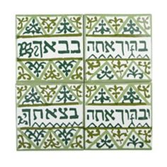 """Size of each tile: x / 11 x 11 cm Ceramic At the center of these four ceramic tiles is the Biblical inscription, """"Blessed shall you be when you come in, and blessed shall you be when you go out. Hanukkah Gifts, Jewish Gifts, Pottery Place, Hamsa Design, Elements Of Color, Army Gifts, House Blessing, Color Crafts, North Africa"""