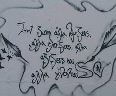 #greek #quotes #wall