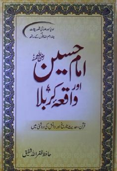 Free download Imam Hussain Aur Waqia Karbala an excellent book about the incident of Karbala and the Shahadat of Hazrat Imam Hussain A.S. #Hussain Aur Waqia #Karbala  #pdfbooksin  #pdfbook  #Urdu #Islam       #ebook