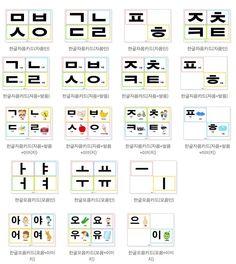 한글자음모음카드 Korean Alphabet, Korean Lessons, Learn Korean, Korean Language, Childcare, Education, Learning, Learn Languages, Words