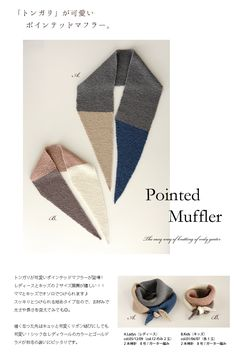 Ravelry: Pointed Muffler pattern by Pierrot (Gosyo Co.Both English and Japanese versions are fully charted using standard knitting and/or crochet symbols. Knitted Shawls, Crochet Scarves, Crochet Shawl, Diy Crochet And Knitting, Baby Knitting, Knitted Baby, Knitting Patterns, Crochet Patterns, Crochet Neck Warmer