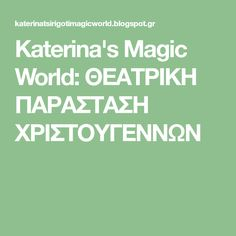 Katerina's Magic World: ΘΕΑΤΡΙΚΗ ΠΑΡΑΣΤΑΣΗ ΧΡΙΣΤΟΥΓΕΝΝΩΝ