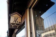 ゲストハウス蔵(KURA) 製糸業が栄えた蔵の町「須坂」の宿