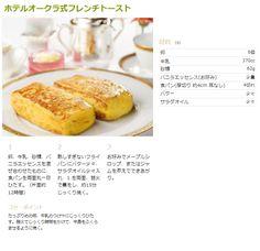 Moco's お手軽レシピ 【ホテルオークラ フレンチトースト】の再現レシピ!