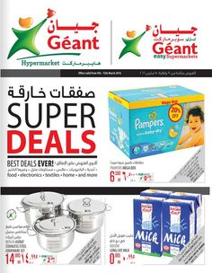 Geant Super Deals - KUWAIT (9th March 2016 to 15th March 2016) - UAE SHOPPING INFO !!!!
