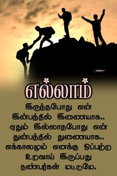 Friendship Quotes In Tamil, Friendship Status, Life Poems, Poems About Life, Album, Poems On Life, Card Book
