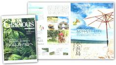 【Gracious】発行 株式会社ベストセラーズ  日付 2011年8月号