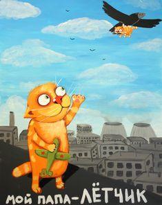 Небо самолет кот