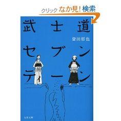 Bushido Seventeen by Tetsuya Honda Seventeen, Honda, Books, Movies, Movie Posters, Art, Art Background, Libros, Films