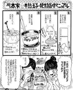 days of digital: 川本家「半熟玉子」絶対成功マニュアルが凄すぎる件