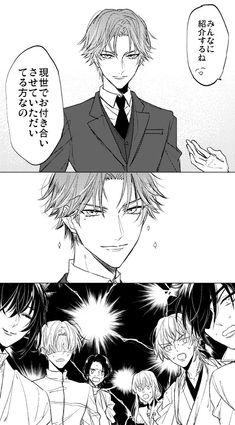 埋め込み Otaku Anime, Anime Art, Touken Ranbu, Animation, Fan Art, Comics, Twitter, Illustration, Tennis